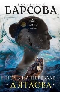 Екатерина Барсова — Ночь на перевале Дятлова