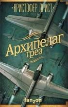 Кристофер Прист - Архипелаг грез (сборник)