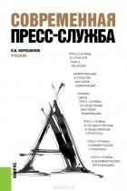 Ворошилов В.В. - Современная пресс-служба