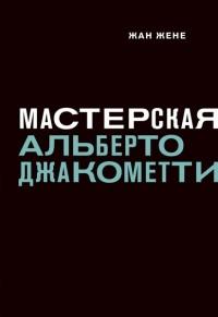 Жан Жене - Мастерская Альберто Джакометти