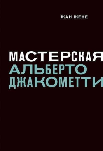Мастерская Альберто Джакометти. Жан Жене