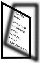 """Розалинд Краусс - """"Путешествие по Северному морю"""": искусство в эпоху постмедиальности"""