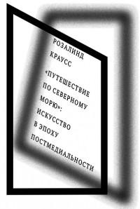 Розалинд Краусс -