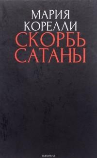 Мария Корелли - Скорбь Сатаны
