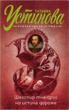 Татьяна Устинова — Шекспир мне друг, но истина дороже