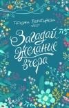 Татьяна Богатырева - Загадай желание вчера
