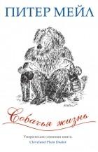 Питер Мейл - Собачья жизнь