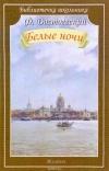 Ф. Достоевский - Белые ночи