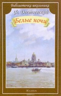 Ф. Достоевский — Белые ночи