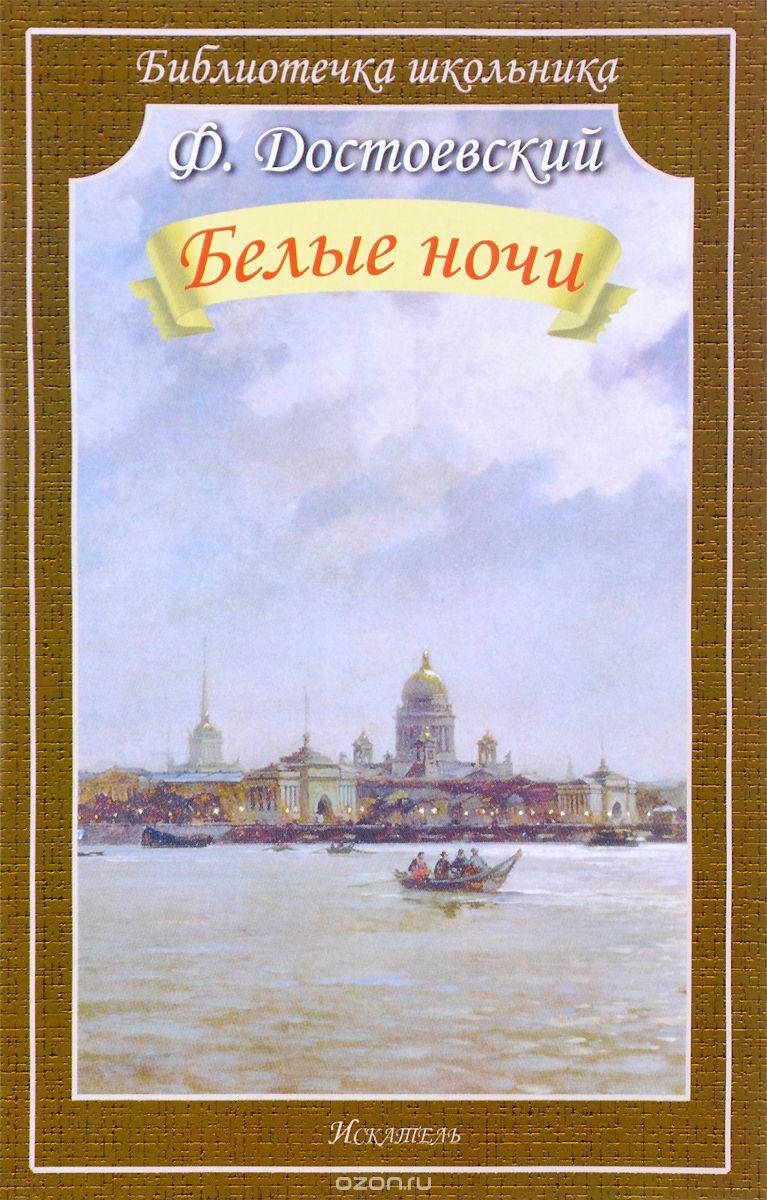 Рецензия на белые ночи достоевского 5484