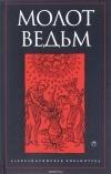 Якоб Шпренгер - Молот ведьм