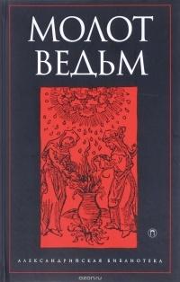 - Молот ведьм (сборник)