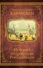 Карамзин Николай Михайлович - История государства Российского