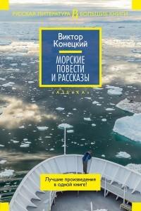 Виктор Конецкий — Морские повести и рассказы
