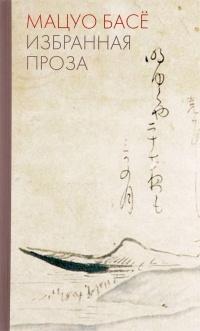 Мацуо Басё - Избранная проза
