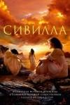 Флора Рита Шрайбер - Сивилла