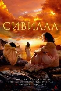 Флора Рита Шрайбер — Сивилла