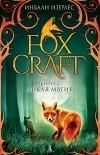 Инбали Изерлес - Foxcraft. Книга 2. Дикая магия