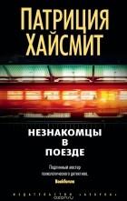 Хайсмит П. — Незнакомцы в поезде