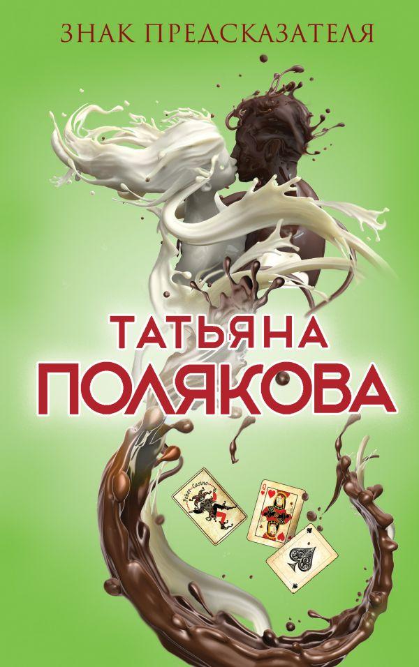 Знак предсказателя. Татьяна Полякова