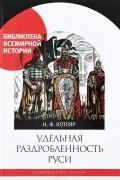 Н.Котляр - Удельная раздробленность Руси