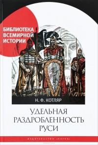 Николай Котляр - Удельная раздробленность Руси