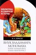 М.Юрасов - Внук Владимира Мономаха:Борис Калманович,князь-авантюрист