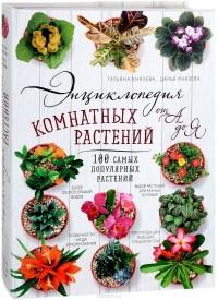энциклопедия комнатных растений от а до я с фото