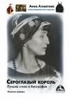 Анна Ахматова - Сероглазый король