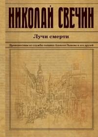 Николай Свечин — Лучи смерти