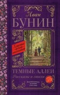 И.А. Бунин - Темные аллеи. Рассказы и стихи (сборник)