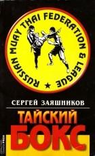Сергей Заяшников - Тайский бокс. Учебно-методическое пособие.