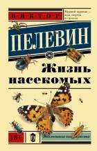 Виктор Пелевин — Жизнь насекомых