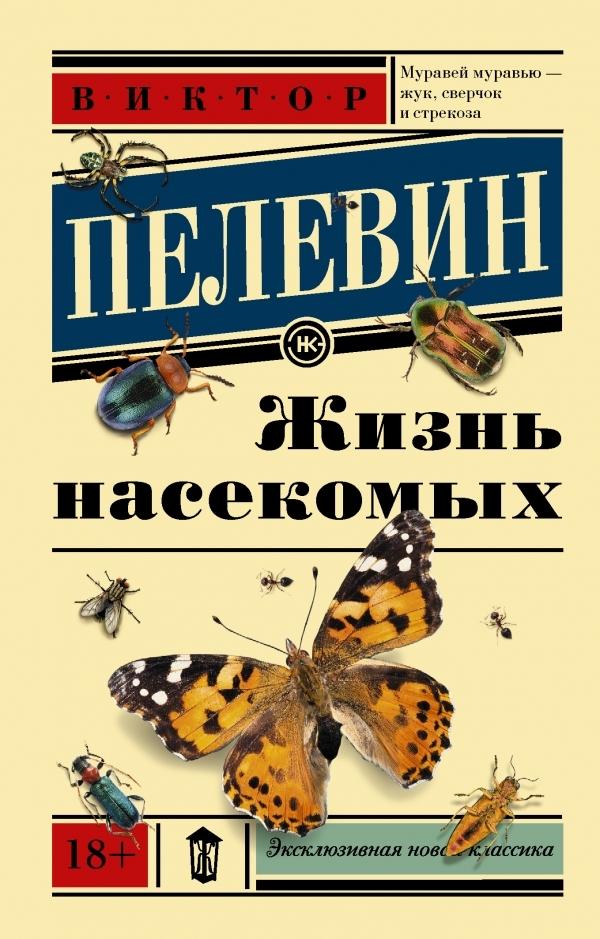Viktor_Pelevin__Zhizn_nasekomyh.jpeg