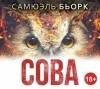 Самюэль Бьорк — Сова (аудиокнига)