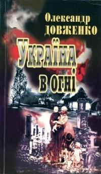 Олександр Довженко - Україна в огні