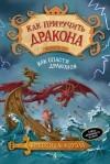 Крессида Коуэлл - Как приручить дракона. Книга 12. Как спасти драконов