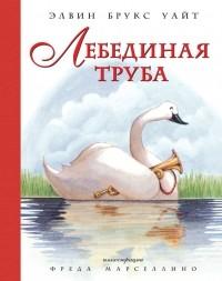 Элвин Брукс Уайт - Лебединая труба