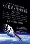 Джулиан Гатри - Как построить космический корабль