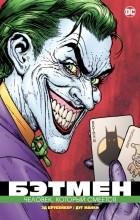 - Бэтмен: Человек, который смеется