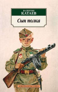 Валентин Катаев — Сын полка