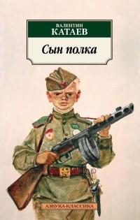 Валентин Катаев - Сын полка