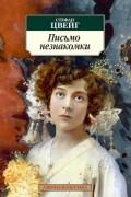 Стефан Цвейг - Письмо незнакомки