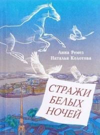 Анна Ремез, Наталья Колотова — Стражи белых ночей