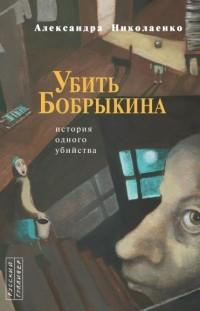 Александра Николаенко - Убить Бобрыкина