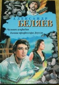 Александр Беляев - Человек - амфибия. Голова профессора Доуэля