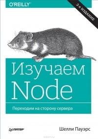 Ш. Пауэрс — Изучаем Node. Переходим на сторону сервера