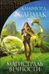 Клиффорд Саймак - Выбор богов. Звездное наследие. Живи высочайшей милостью. Магистраль Вечности