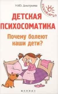 Н. Ю. Дмитриева — Детская психосоматика. Почему болеют наши дети?