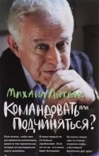 М. Е. Литвак - Командовать или подчиняться? Психология управления